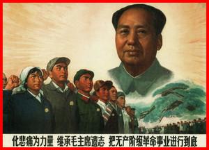 """Mao e o povo: o """"Grande Timoneiro"""" levantava-se das brumas do tempo, como Lula e Dilma"""
