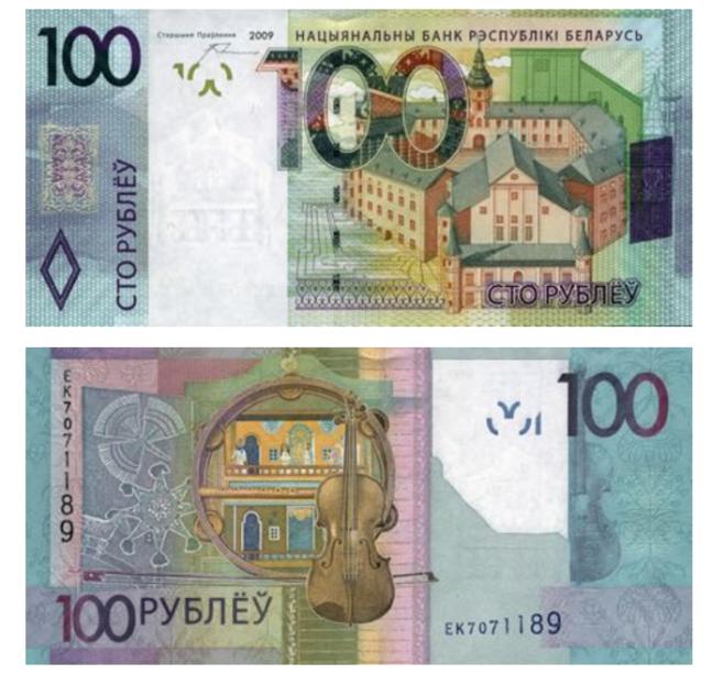 A representante da Bielorrússia no prêmio é a nota de 100 rublos bielorrussos